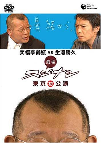 『劇場スジナシ東京公演 [DVD]』の2枚目の画像