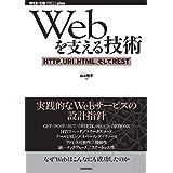 Webを支える技術 ―― HTTP,URI,HTML,そしてREST WEB+DB PRESS plus