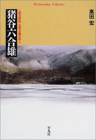 猪谷六合雄―人間の原型・合理主義自然人 (平凡社ライブラリー)