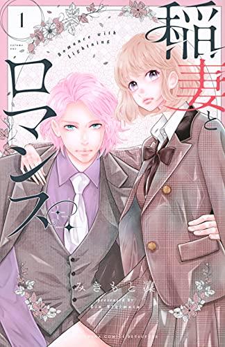 稲妻とロマンス(1) (講談社コミックス別冊フレンド)