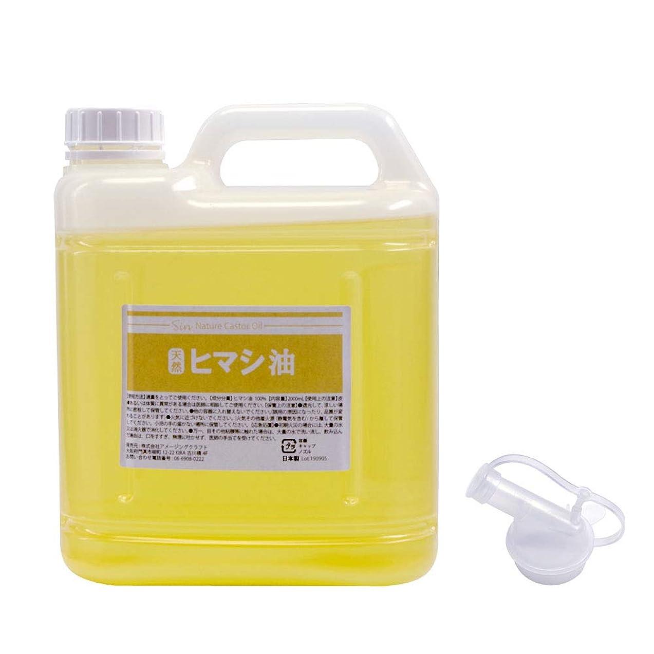 消去勤勉茎天然無添加 国内精製ひまし油 (キャスターオイル) 2000ml 2L