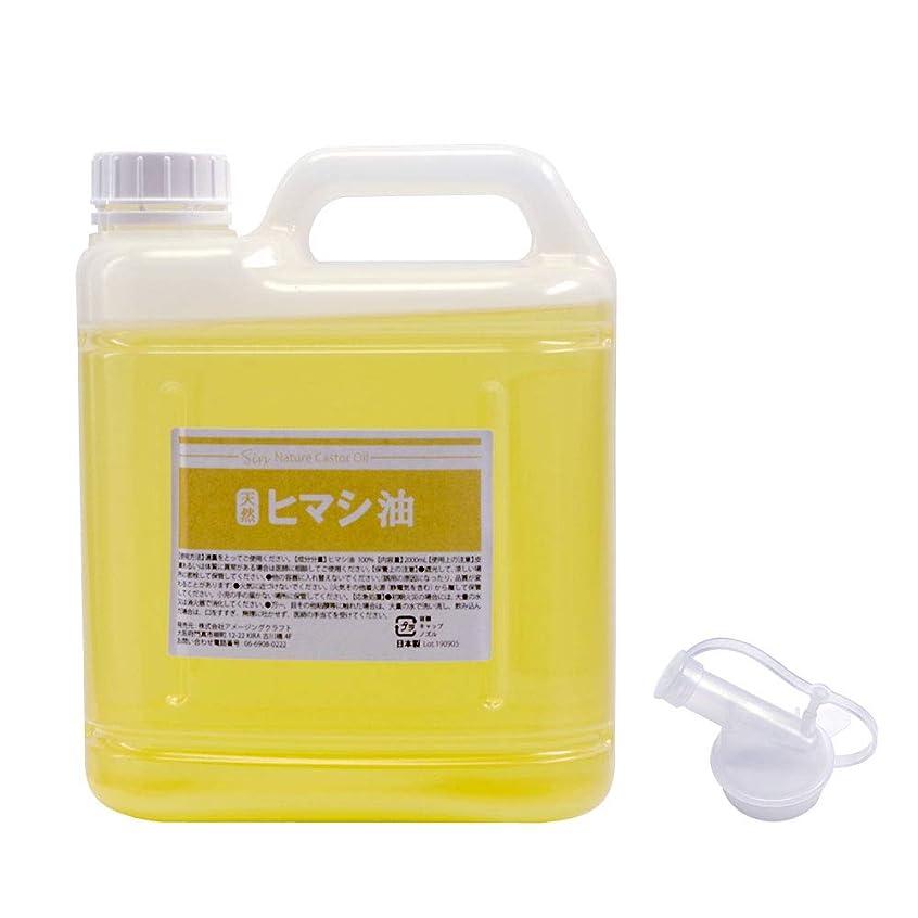 上下する食べる置換天然無添加 国内精製ひまし油 (キャスターオイル) 2000ml 2L