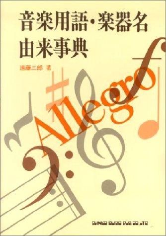 音楽用語 楽器名由来事典