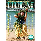 Hula le´a no.08―Stylish hula & Hawaii mag (NEKO MOOK 331)