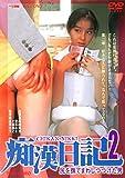 尻を撫でまわしつづけた男 痴漢日記2 [DVD]
