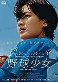 野球少女 [DVD] image