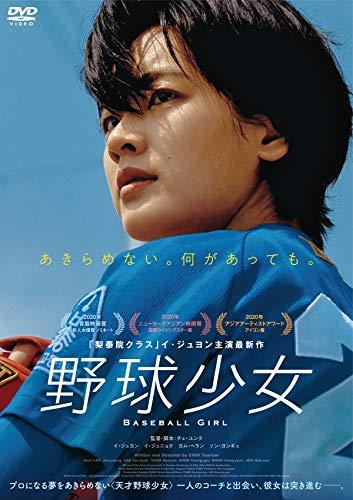 野球少女 [DVD]