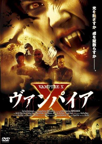 ヴァンパイア X [レンタル落ち] [DVD]
