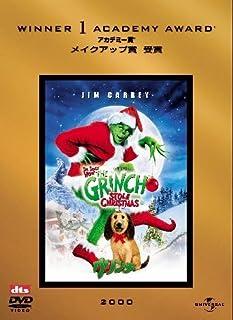 グリンチ [DVD]