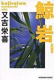 鯨岩 (光文社文庫)