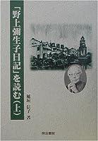 「野上弥生子日記」を読む〈上〉