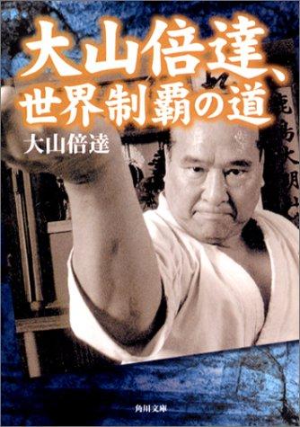 大山倍達、世界制覇の道 (角川文庫)の詳細を見る