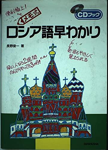 メモ式 ロシア語早わかり (CDブック)の詳細を見る