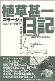 植草甚一コラージュ日記〈2〉ニューヨーク1974
