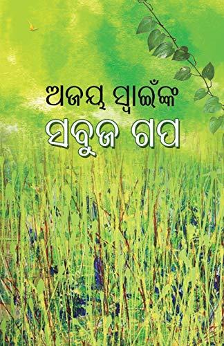 Ajay Swainnka Sabuja Gapa