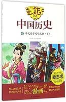 漫话中国历史(35)啼笑皆非的明王朝(下)
