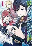 最強魔法師の隠遁計画ージ・オルターネイティブー(1) (ガンガンコミックス UP!)