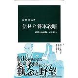 信長と将軍義昭 - 提携から追放、包囲網へ (中公新書)