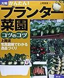 大判 プランター菜園コツのコツ: 上岡流 写真図解でわかる逸品づくり