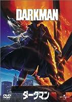 ダークマン (初回限定生産) [DVD]