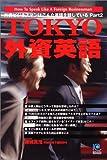 TOKYO外資英語 (光文社ペーパーバックス)