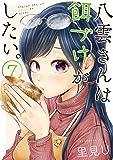 八雲さんは餌づけがしたい。(7) (ヤングガンガンコミックス)