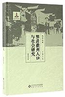 明清徽州人口与社会研究