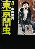 東京闇虫 4―人生で最も選びたくないシナリオ (ジェッツコミックス)