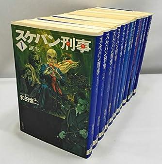 スケバン刑事 (白泉社文庫版) 全12巻 完結セット【コミックセット】