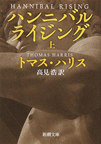 ハンニバル・ライジング 上巻 (新潮文庫)