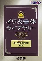 イワタ書体ライブラリー Ver.2 Windows版 TrueType G-イワタ中明朝体