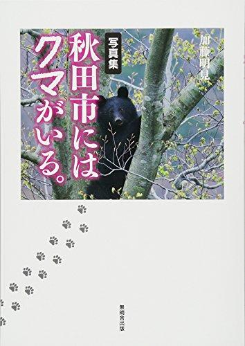 秋田市にはクマがいる。