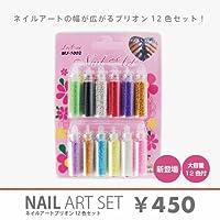 ネイルバラエティパック: レジン パーツ アートセット ブリオン12色!