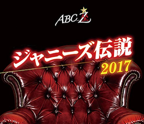 ABC座 ジャニーズ伝説2017[Blu-ray]