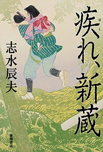 疾れ、新蔵 (文芸書)