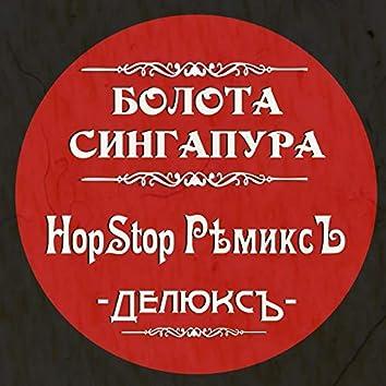 Хопстоп ремикс делюкс