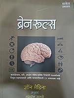 Brain Rules (Marathi)