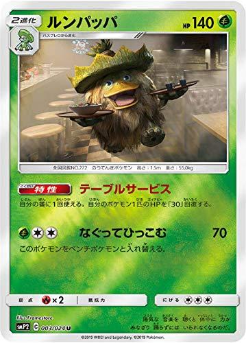 ポケモンカードゲーム SMP2 003/024 ルンパッパ 草 (U アンコモン) ムービースペシャルパック 名探偵ピカチュウ