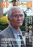 SFマガジン2020年04月号
