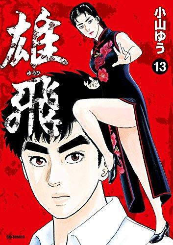 雄飛 ゆうひ (13) (ビッグコミックス) - 小山 ゆう