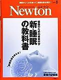 Newton(ニュートン) 2019年 08 月号 [雑誌] | |本 | 通販 | Amazon