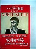 エイプリル組曲―長編小説 (1978年)