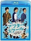アフタースクール Blu-ray[Blu-ray/ブルーレイ]