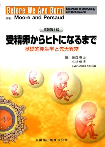 受精卵からヒトになるまで原著第6版基礎的発生学と先天異常