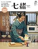 七緒 vol.61