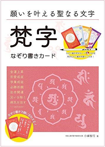 願いを叶える聖なる文字 梵字なぞり書きカード ([バラエティ])
