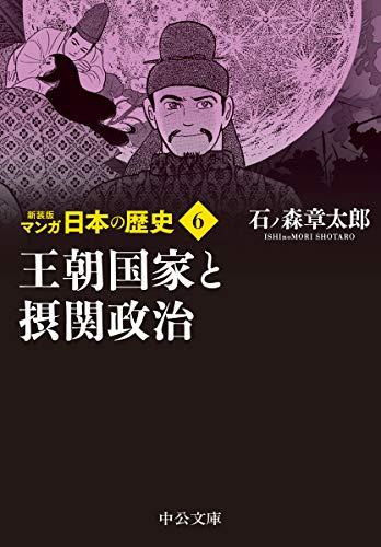 新装版 マンガ日本の歴史6-王朝国家と摂関政治 (中公文庫)