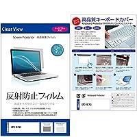 メディアカバーマーケット GPD WIN3 [5.5インチ(1280x720)]機種で使える【極薄 キーボードカバー フリーカットタイプ と 反射防止液晶保護フィルム のセット】