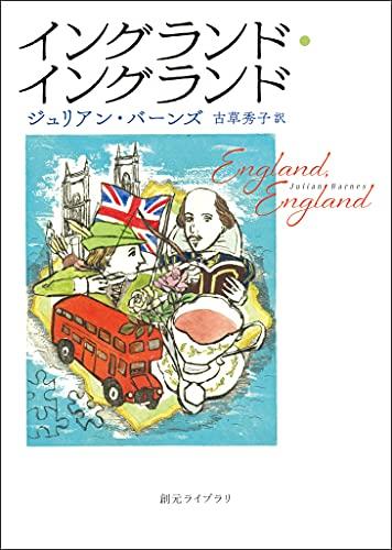 イングランド・イングランド (創元ライブラリ)