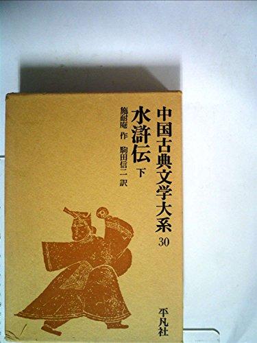 中国古典文学大系〈30巻〉水滸伝 (1968年)